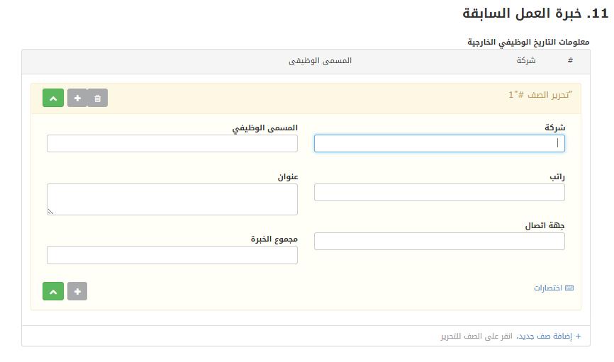 ملف بيانات الموظفين السحابي والمطور لتسجيل كافة البيانات بالمنشأة