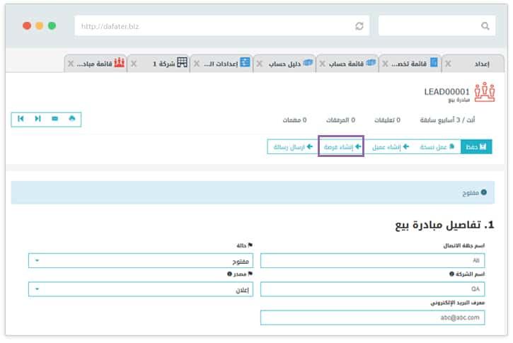 دورة المبيعات والمشتريات المستندية في برنامج دفاتر ERP السحابي