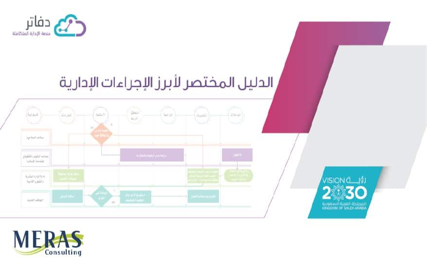 دليل الإجراءات الإدارية لأفضل الممارسات في الشؤون الإدارية | دفاتر